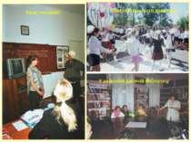 Свято Останнього дзвоника Урок географії У районній дитячій бібліотеці