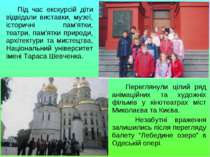 Під час екскурсій діти відвідали виставки, музеї, історичні пам'ятки, театри,...