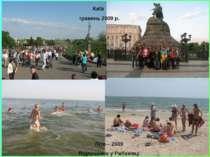 Київ травень 2009 р. Літо – 2009 Відпочинок у Рибаківці