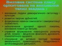 виховання людини демократичного світогляду і культури; розвиток творчих здібн...