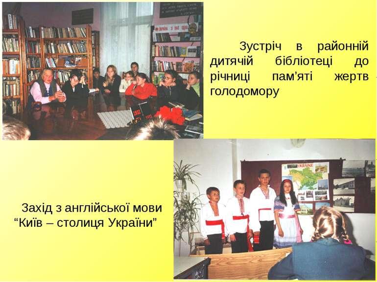 Зустріч в районній дитячій бібліотеці до річниці пам'яті жертв голодомору Зах...