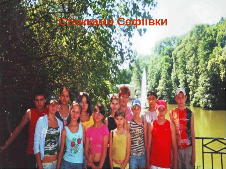 Стежками Софіївки