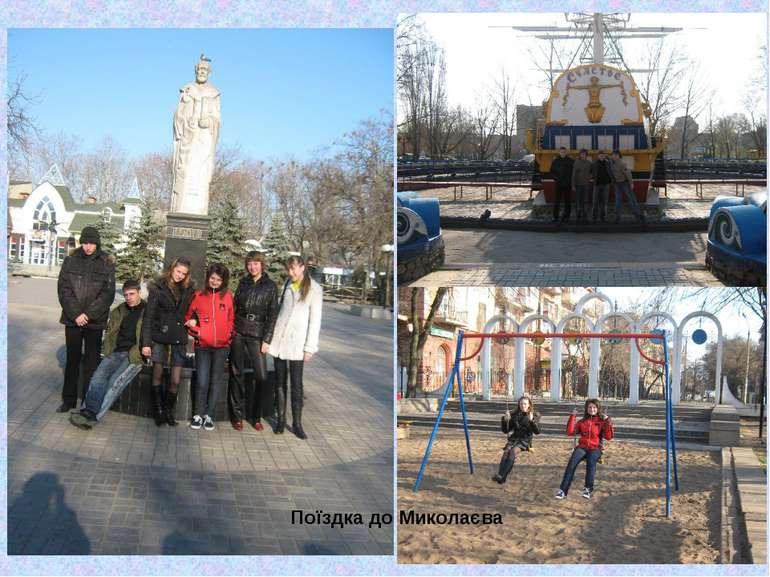 Поїздка до Миколаєва
