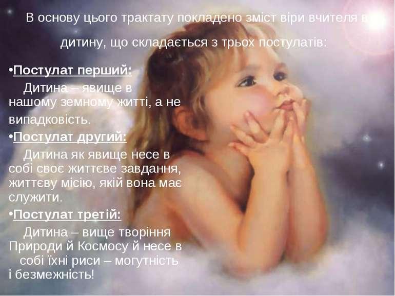В основу цього трактату покладено зміст віри вчителя в дитину, що складається...