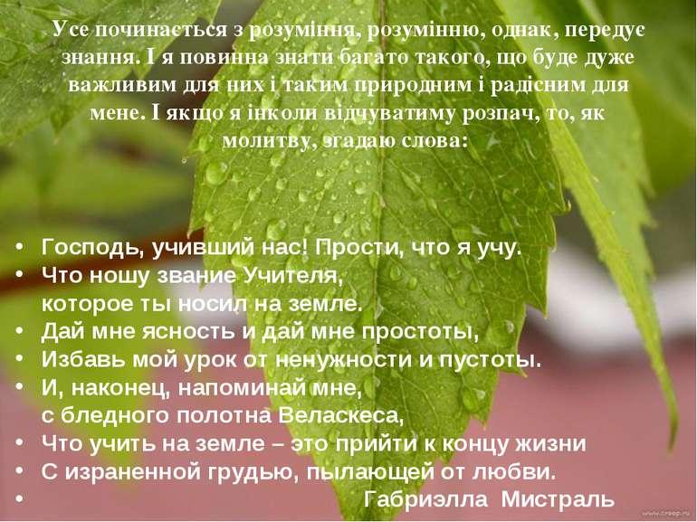 Усе починається з розуміння, розумінню, однак, передує знання. І я повинна зн...