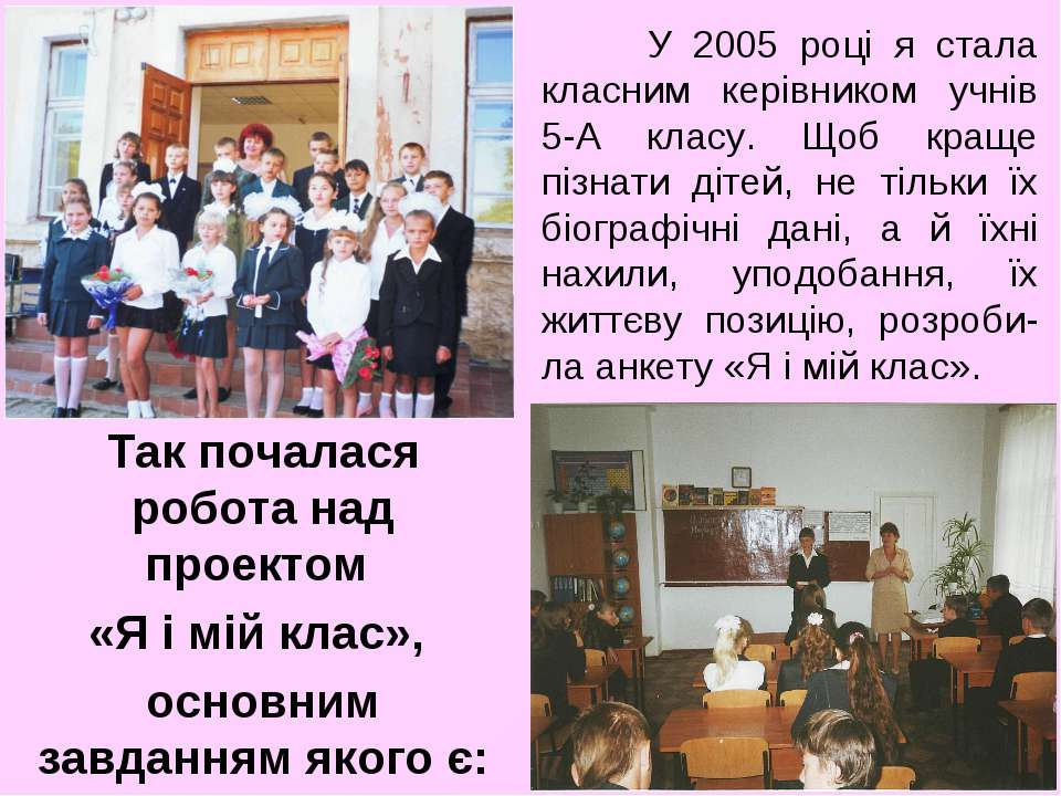 У 2005 році я стала класним керівником учнів 5-А класу. Щоб краще пізнати діт...