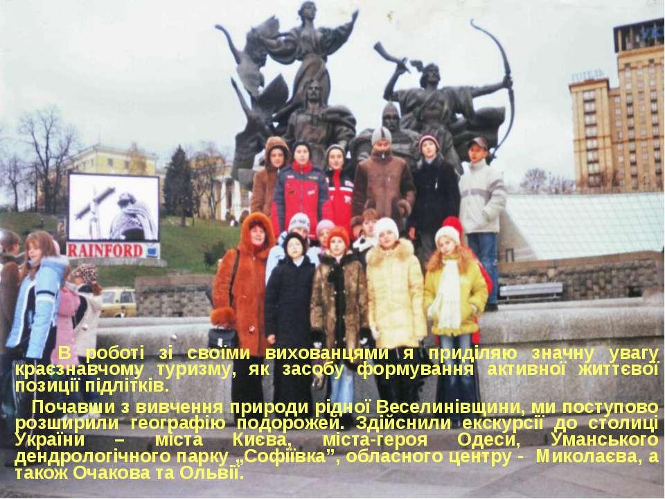 В роботі зі своїми вихованцями я приділяю значну увагу краєзнавчому туризму, ...