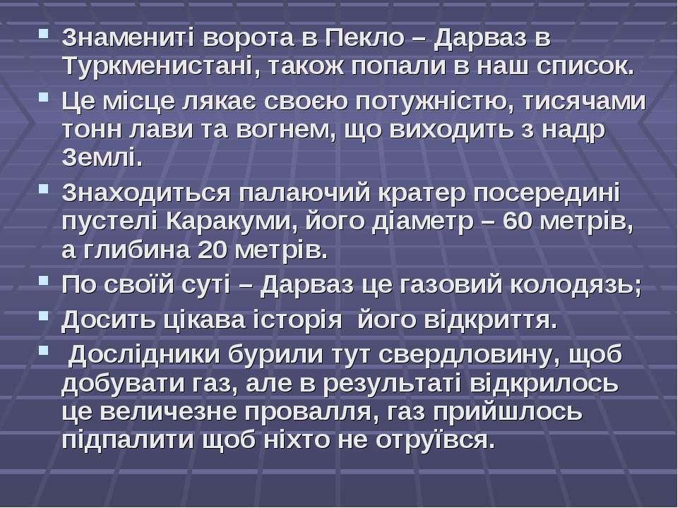 Знамениті ворота в Пекло – Дарваз в Туркменистані, також попали в наш список....