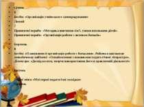 Січень 6 Бесіда: «Організація учнівського самоврядування» Лютий 7 Практичні п...