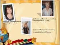Маркелова Наталія Сергіївна, класний керівник 1класу Данішевська Наталія Анат...