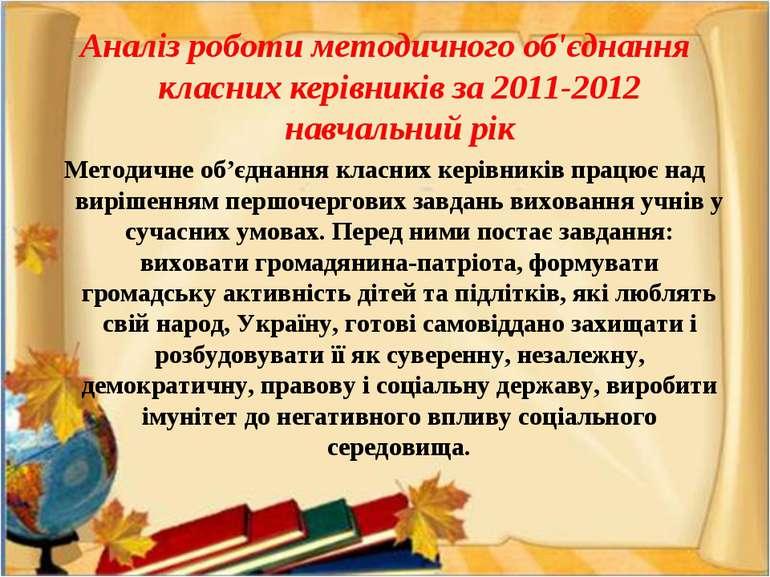 Аналіз роботи методичного об'єднання класних керівників за 2011-2012 навчальн...