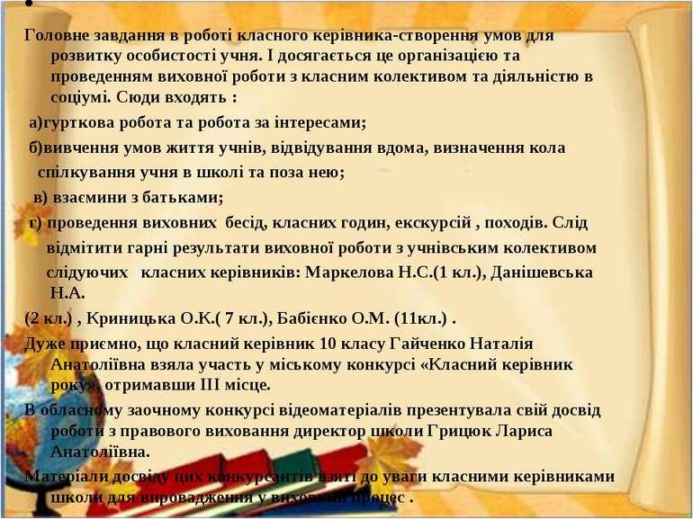Головне завдання в роботі класного керівника-створення умов для розвитку ос...