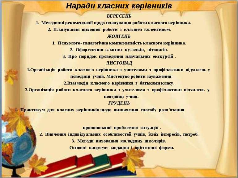 Наради класних керівників  ВЕРЕСЕНЬ 1. Методичні рекомендації щодо плануванн...