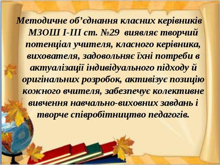 Методичне об'єднання класних керівників МЗОШ І-ІІІ ст. №29 виявляє творчий по...