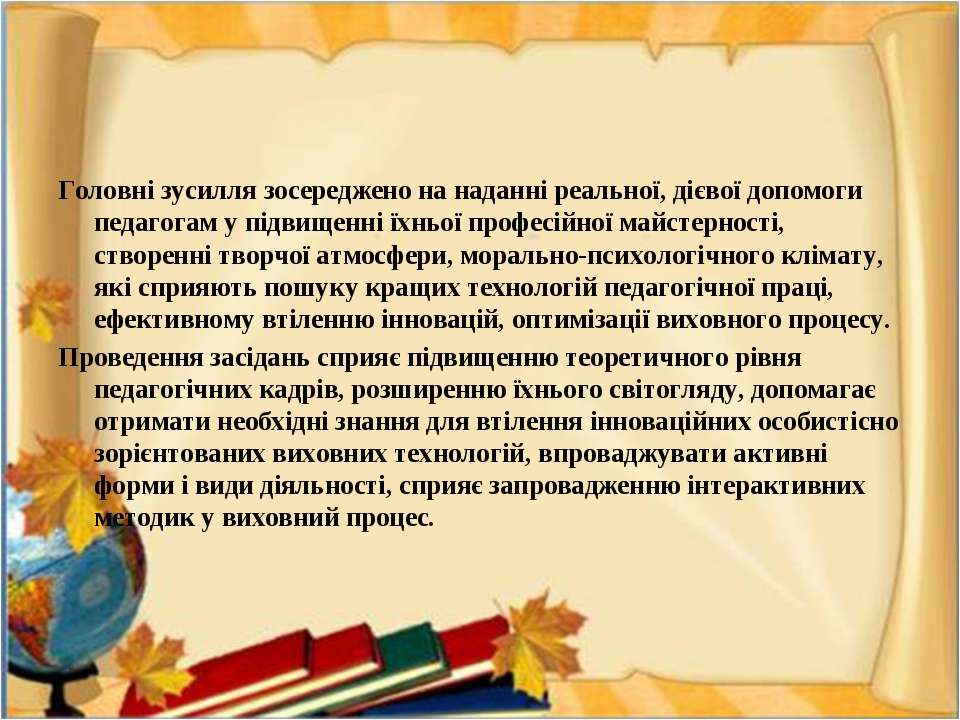 Головні зусилля зосереджено на наданні реальної, дієвої допомоги педагогам у ...