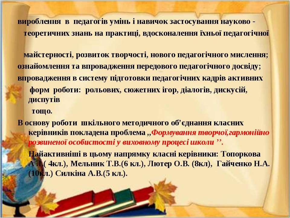вироблення в педагогів умінь і навичок застосування науково - теоретичних зна...