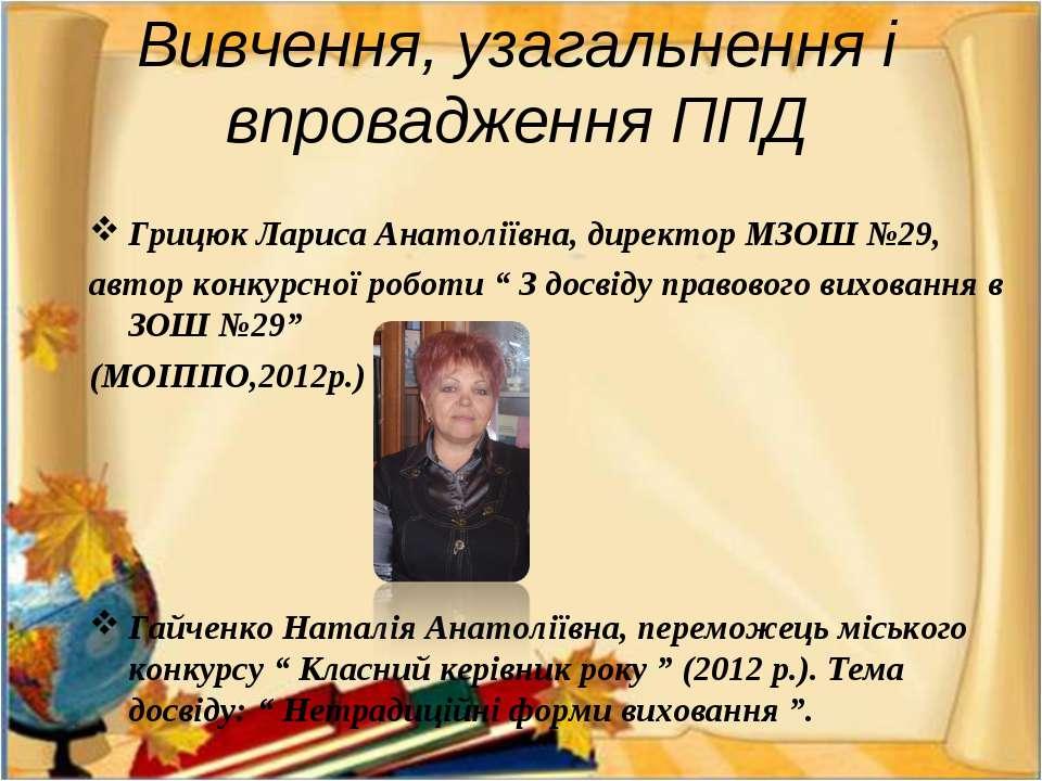 Вивчення, узагальнення і впровадження ППД Грицюк Лариса Анатоліївна, директор...