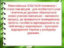 Миколаївська ЗОШ №29 покликана і стала тим місцем для особистості учня і вчит...