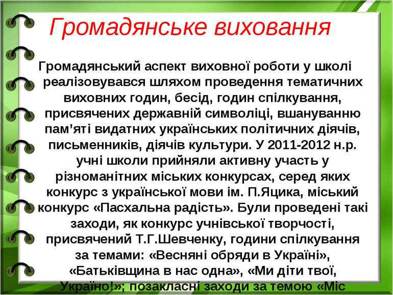 Громадянське виховання Громадянський аспект виховної роботи у школі реалізову...