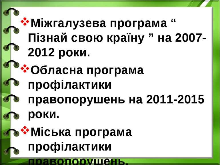 """Міжгалузева програма """" Пізнай свою країну """" на 2007-2012 роки. Обласна програ..."""