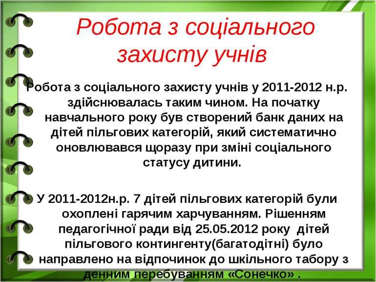 Робота з соціального захисту учнів Робота з соціального захисту учнів у 2011-...