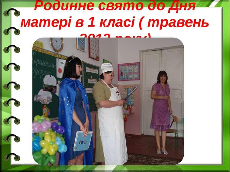 Родинне свято до Дня матері в 1 класі ( травень 2012 року)