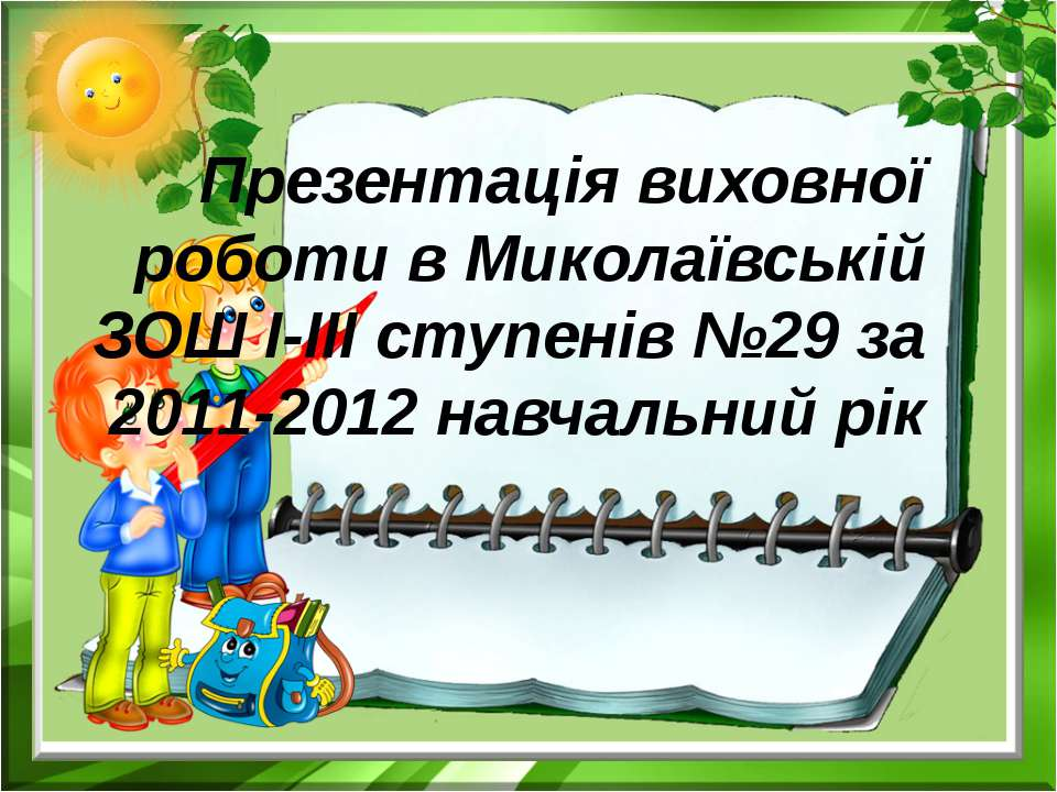 Презентація виховної роботи в Миколаївській ЗОШ І-ІІІ ступенів №29 за 2011-20...