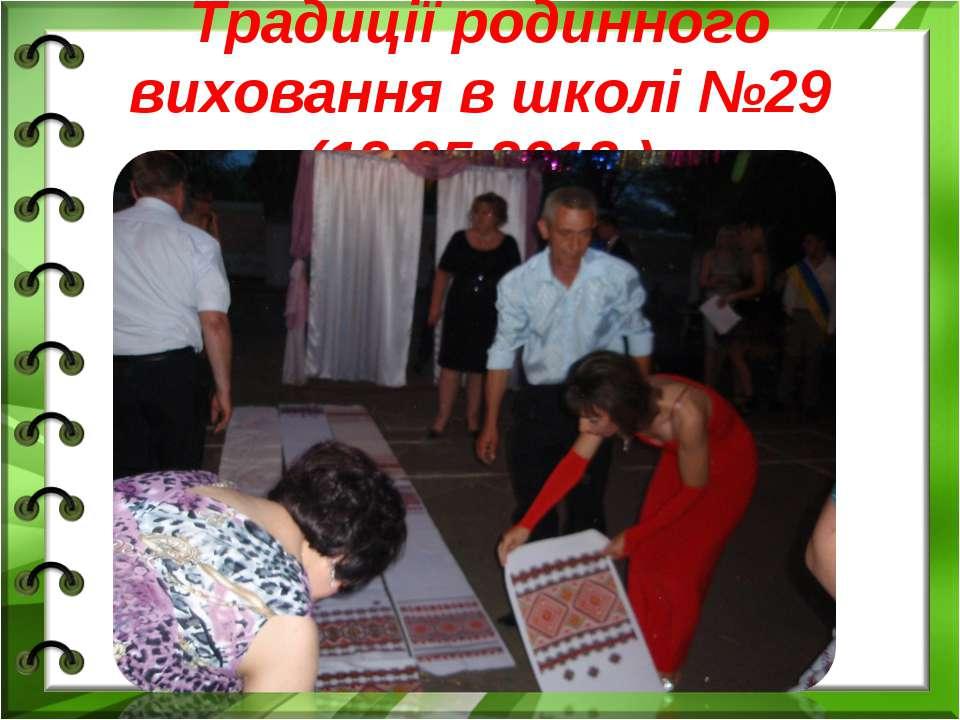Традиції родинного виховання в школі №29 (12.05.2012.)
