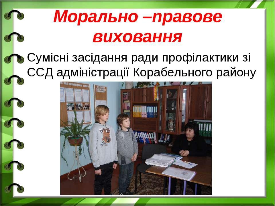 Морально –правове виховання Сумісні засідання ради профілактики зі ССД адміні...
