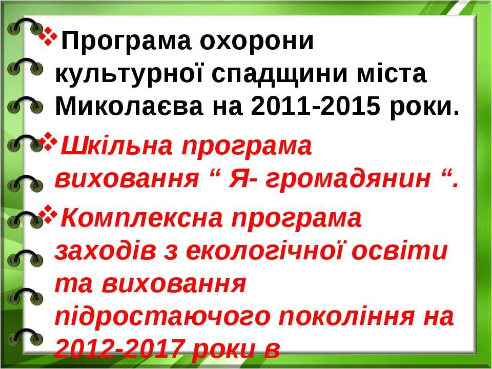 Програма охорони культурної спадщини міста Миколаєва на 2011-2015 роки. Шкіль...