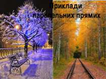 Приклади паралельних прямих