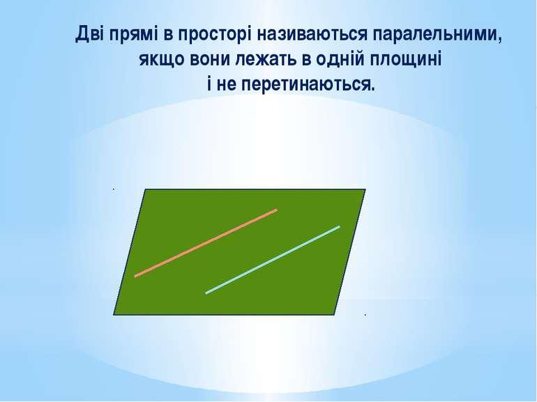 Дві прямі в просторі називаються паралельними, якщо вони лежать в одній площи...