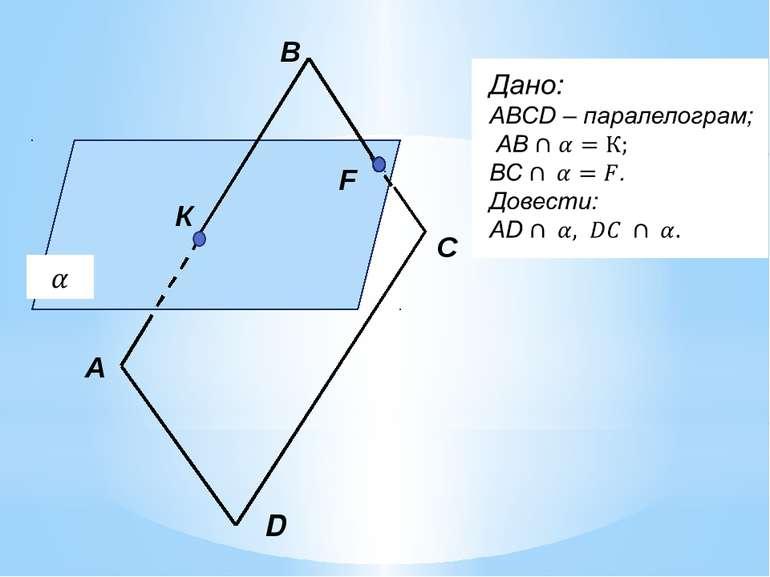 D А В С К F