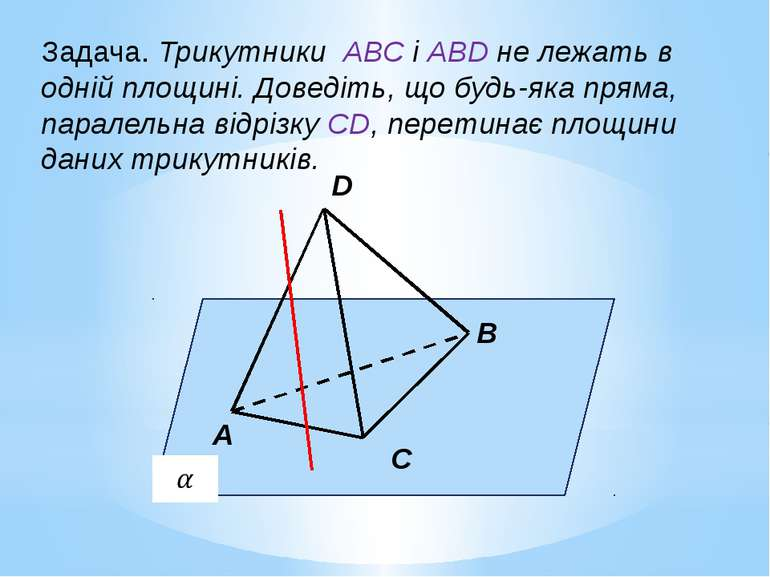 Задача. Трикутники АВС і АВD не лежать в одній площині. Доведіть, що будь-яка...