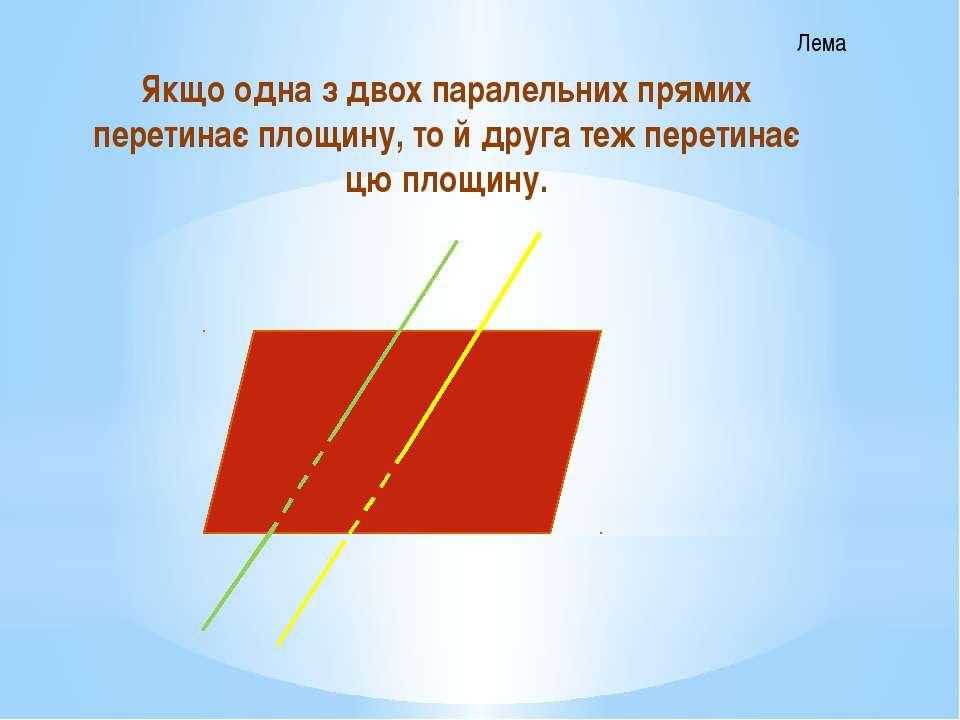 Якщо одна з двох паралельних прямих перетинає площину, то й друга теж перетин...
