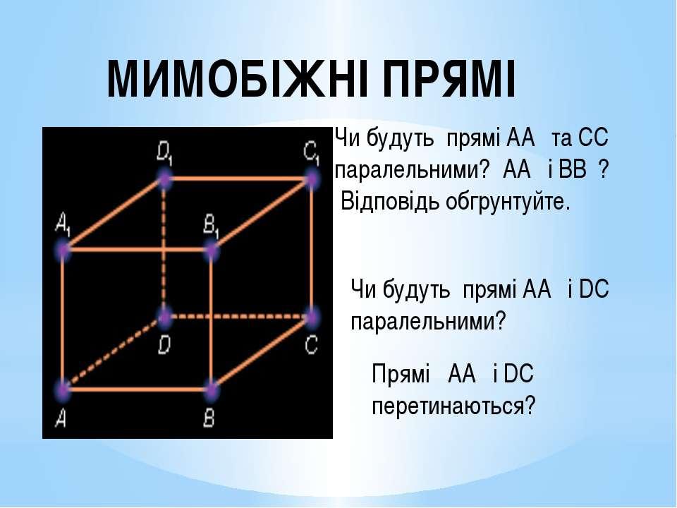 МИМОБІЖНІ ПРЯМІ Чи будуть прямі АА₁ та СС₁ паралельними? АА₁ і ВВ₁? Відповідь...