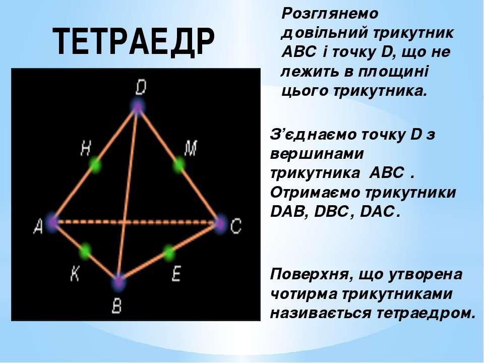 ТЕТРАЕДР Розглянемо довільний трикутник АВС і точку D, що не лежить в площині...