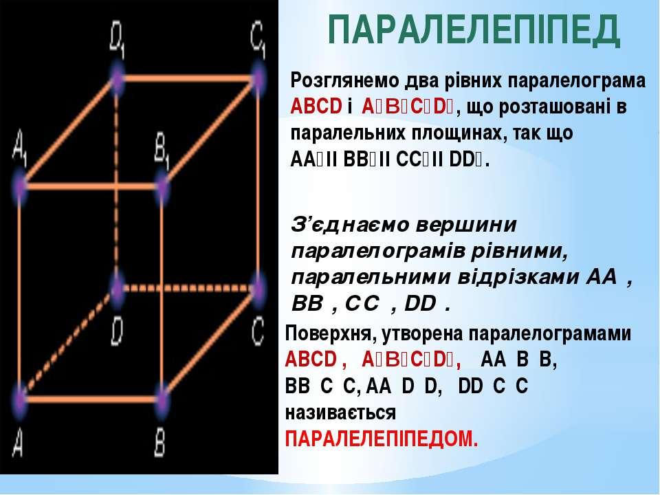 ПАРАЛЕЛЕПІПЕД Розглянемо два рівних паралелограма ABCD і A₁B₁C₁D₁, що розташо...