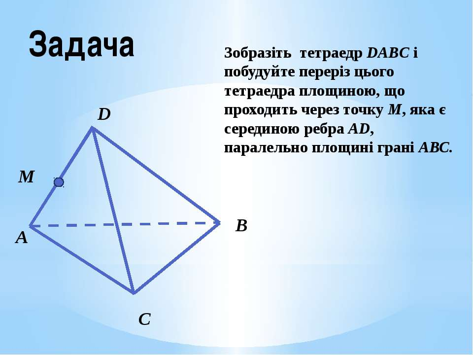 Задача Зобразіть тетраедр DABC і побудуйте переріз цього тетраедра площиною, ...