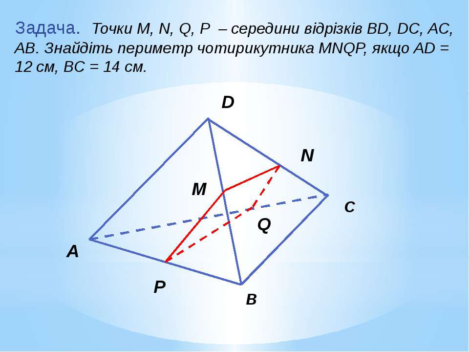 Задача. Точки M, N, Q, P – середини відрізків BD, DC, AC, AB. Знайдіть периме...