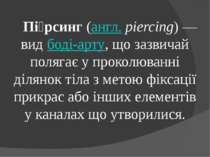 Пі рсинг (англ. piercing)— вид боді-арту, що зазвичай полягає у проколюванні...