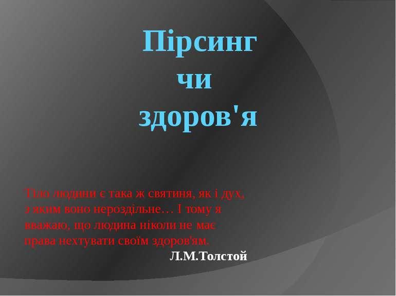 Пірсинг чи здоров'я Тіло людини є така ж святиня, як і дух, з яким воно нероз...