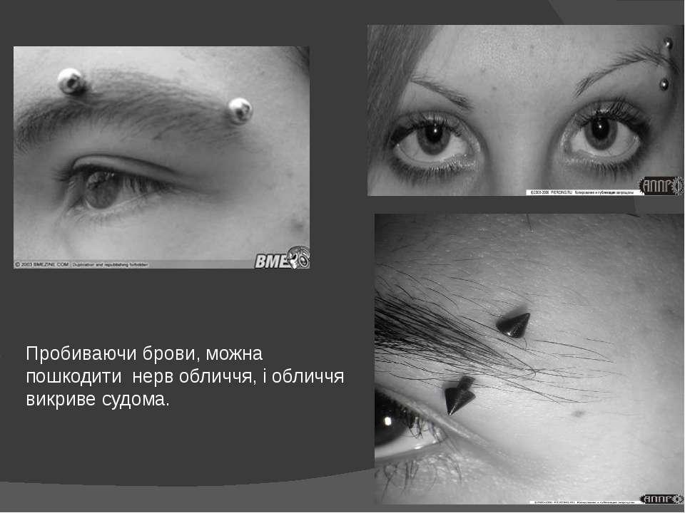 Пробиваючи брови, можна пошкодити нерв обличчя, і обличчя викриве судома.