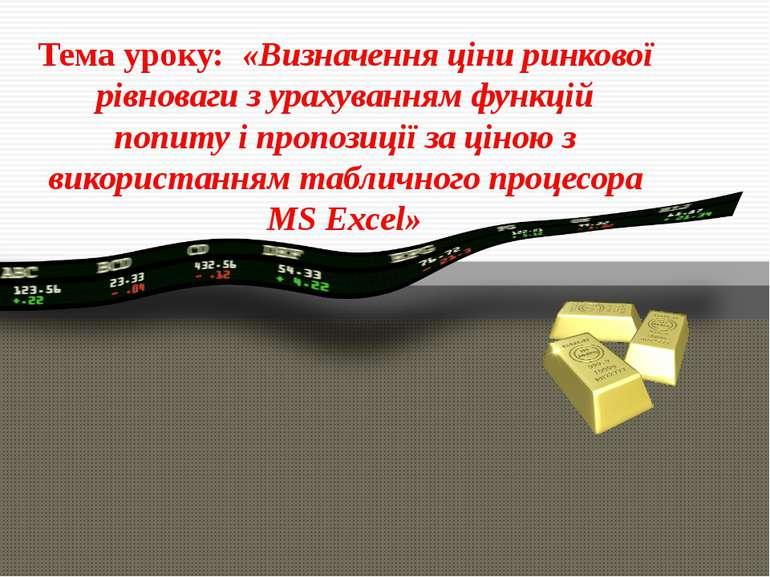 Тема уроку: «Визначення ціни ринкової рівноваги з урахуванням функцій попиту ...