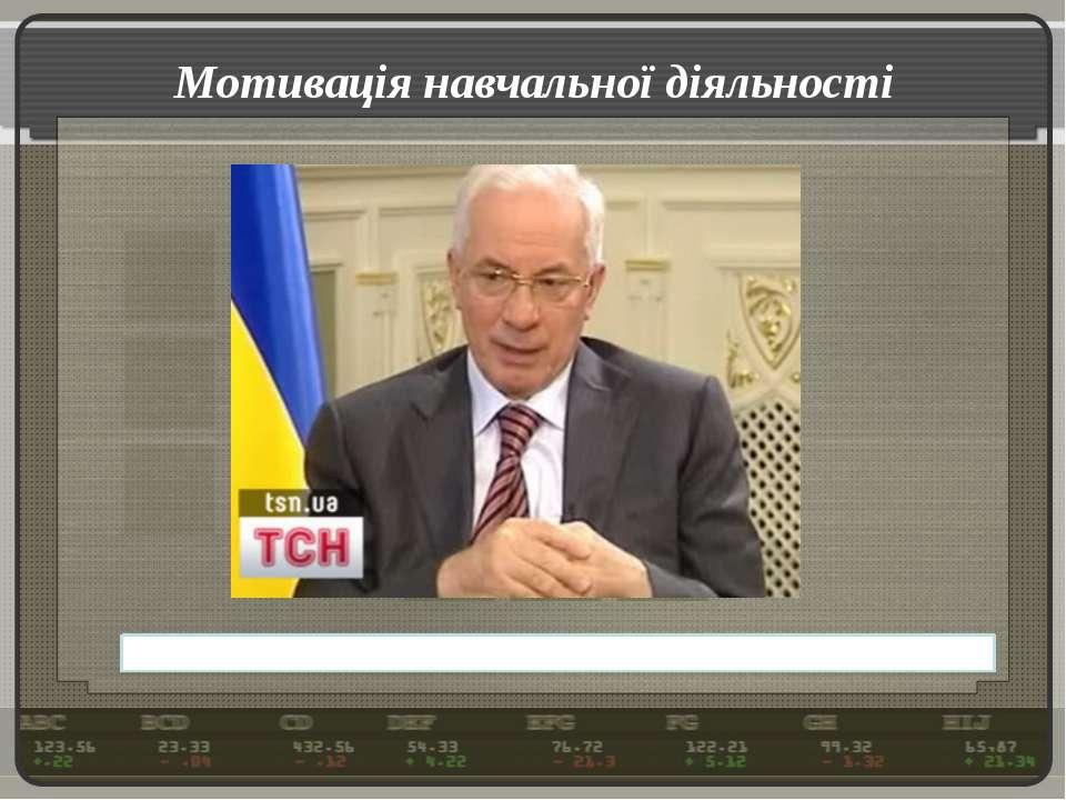 Мотивація навчальної діяльності http://tsn.ua/groshi/cini-na-zerno-stribnuli-...
