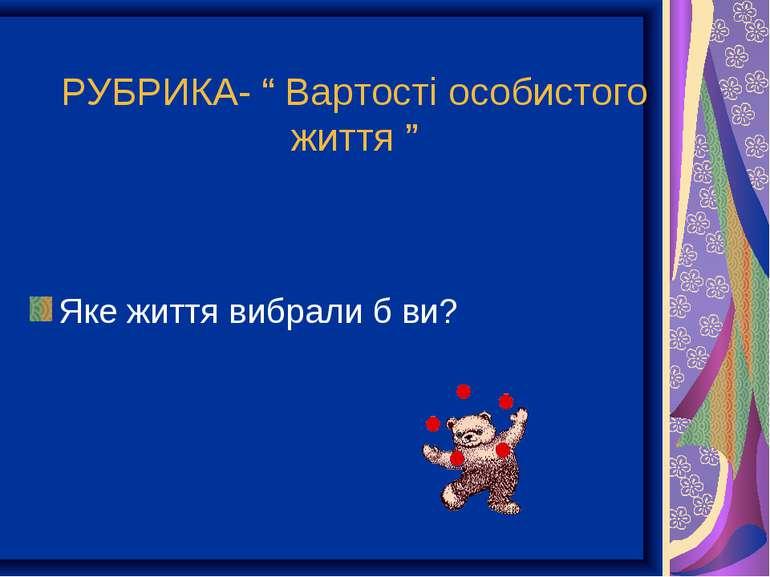 """РУБРИКА- """" Вартості особистого життя """" Яке життя вибрали б ви?"""