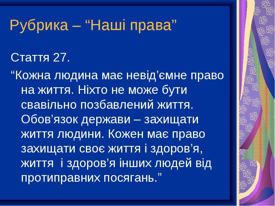 """Рубрика – """"Наші права"""" Стаття 27. """"Кожна людина має невід'ємне право на життя..."""