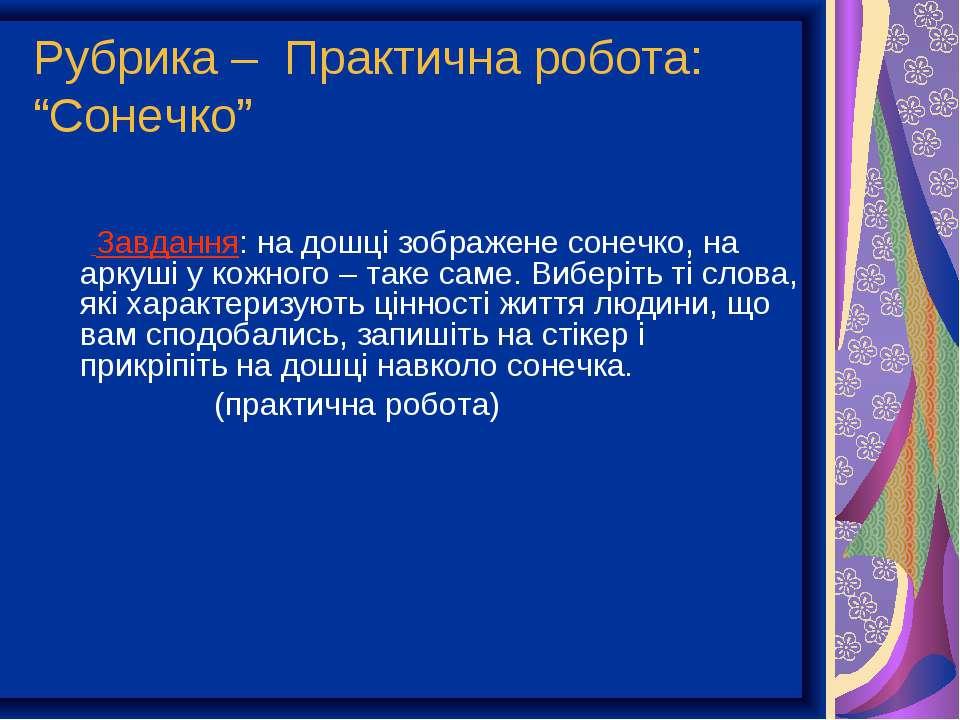 "Рубрика – Практична робота: ""Сонечко"" Завдання: на дошці зображене сонечко, н..."