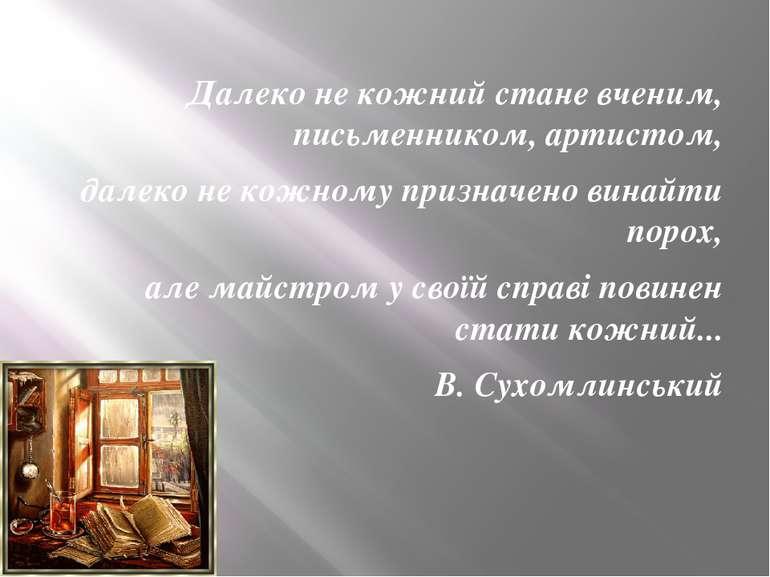 Далеко не кожний стане вченим, письменником, артистом, далеко не кожному приз...