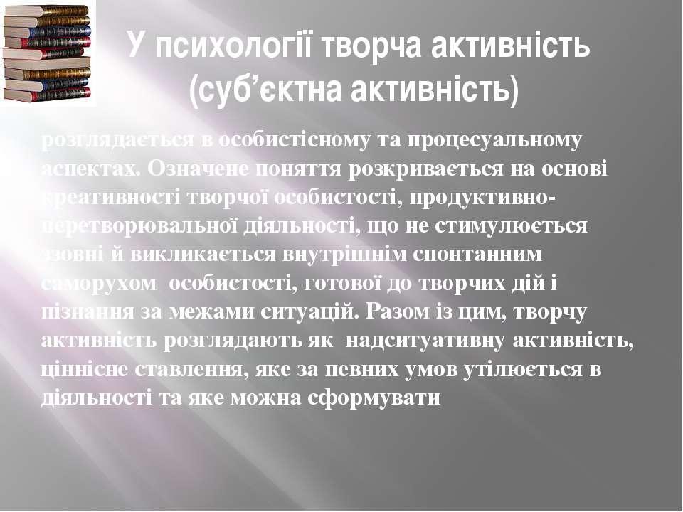У психології творча активність (суб'єктна активність) розглядається в особист...